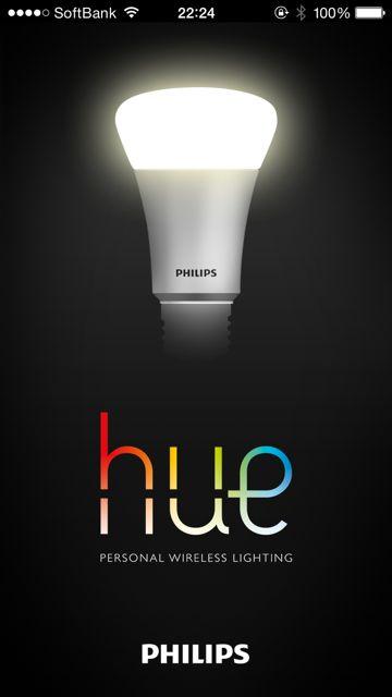 hueアプリ