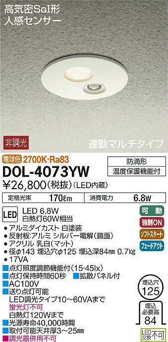 DAIKO)人感センサー付ダウンライト.