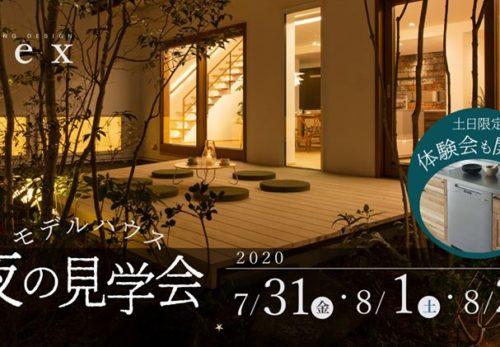 夜のモデルハウス見学会開催しました。